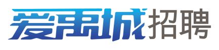 爱禹城招聘网